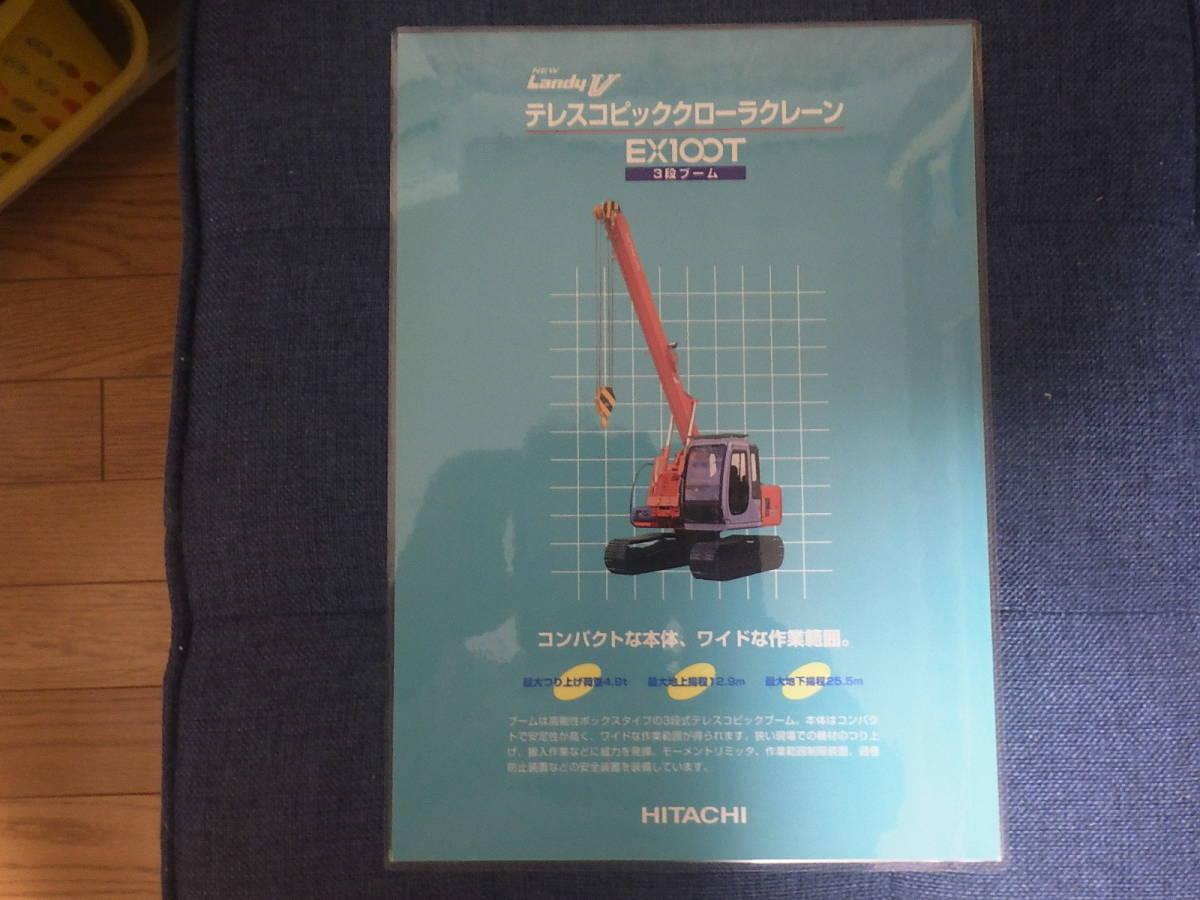 日立建機 重機カタログ テレスコピッククローラクレーン EX100T カタログ