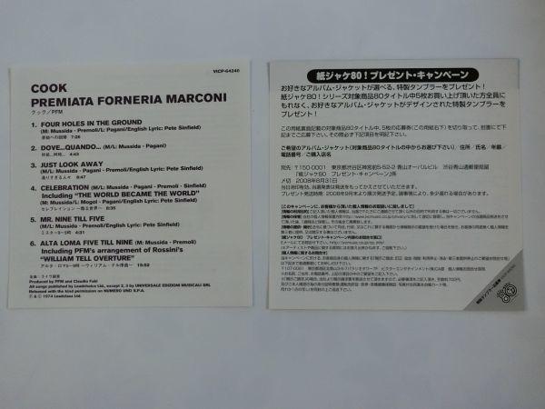クック PFM 帯付 紙ジャケ K2HDCD_画像3