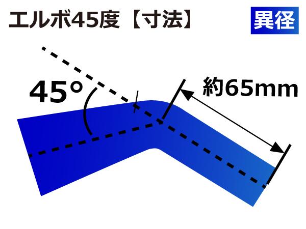特殊規格 高性能 シリコンホース エルボ 45度 異径 内径Φ35mm⇒Φ28mm 片足長約65mm 青色 ロゴマーク無し インタークーラー ライン等 汎用_画像4