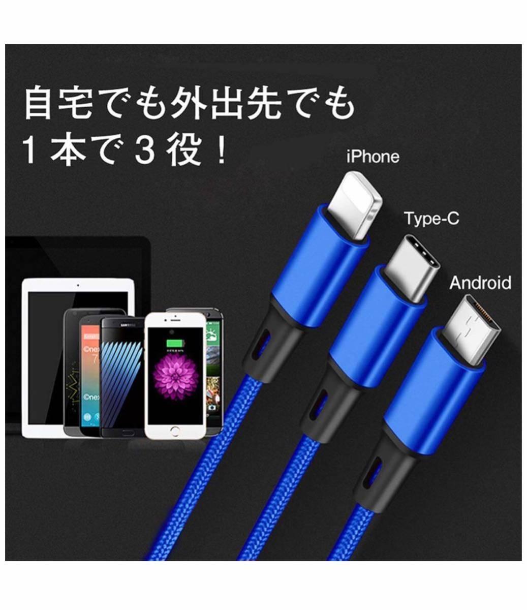 3in1 充電ケーブル 2本組 type-c 充電ケーブル USB Type C Micro USB ケーブル iPhone android type-c 同時給電可 1.2m (ブルー)_画像5