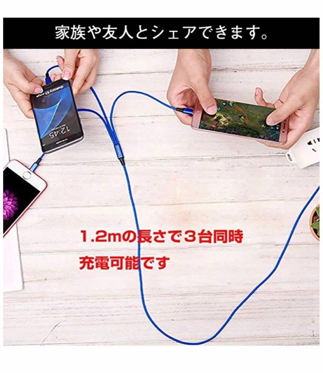 3in1 充電ケーブル 2本組 type-c 充電ケーブル USB Type C Micro USB ケーブル iPhone android type-c 同時給電可 1.2m (ブルー)_画像6