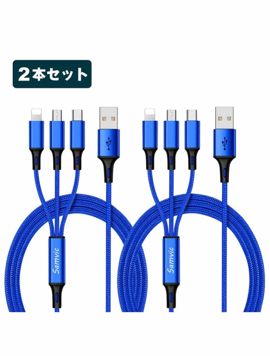 3in1 充電ケーブル 2本組 type-c 充電ケーブル USB Type C Micro USB ケーブル iPhone android type-c 同時給電可 1.2m (ブルー)