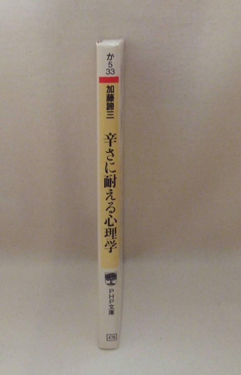 文庫「辛さに耐える心理学 加藤諦三 PHP文庫 PHP研究所」古本 イシカワ_画像4