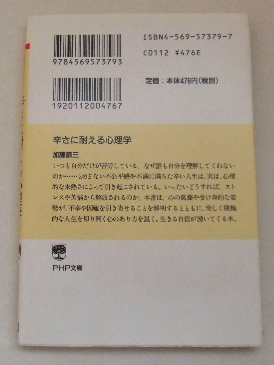文庫「辛さに耐える心理学 加藤諦三 PHP文庫 PHP研究所」古本 イシカワ_画像2