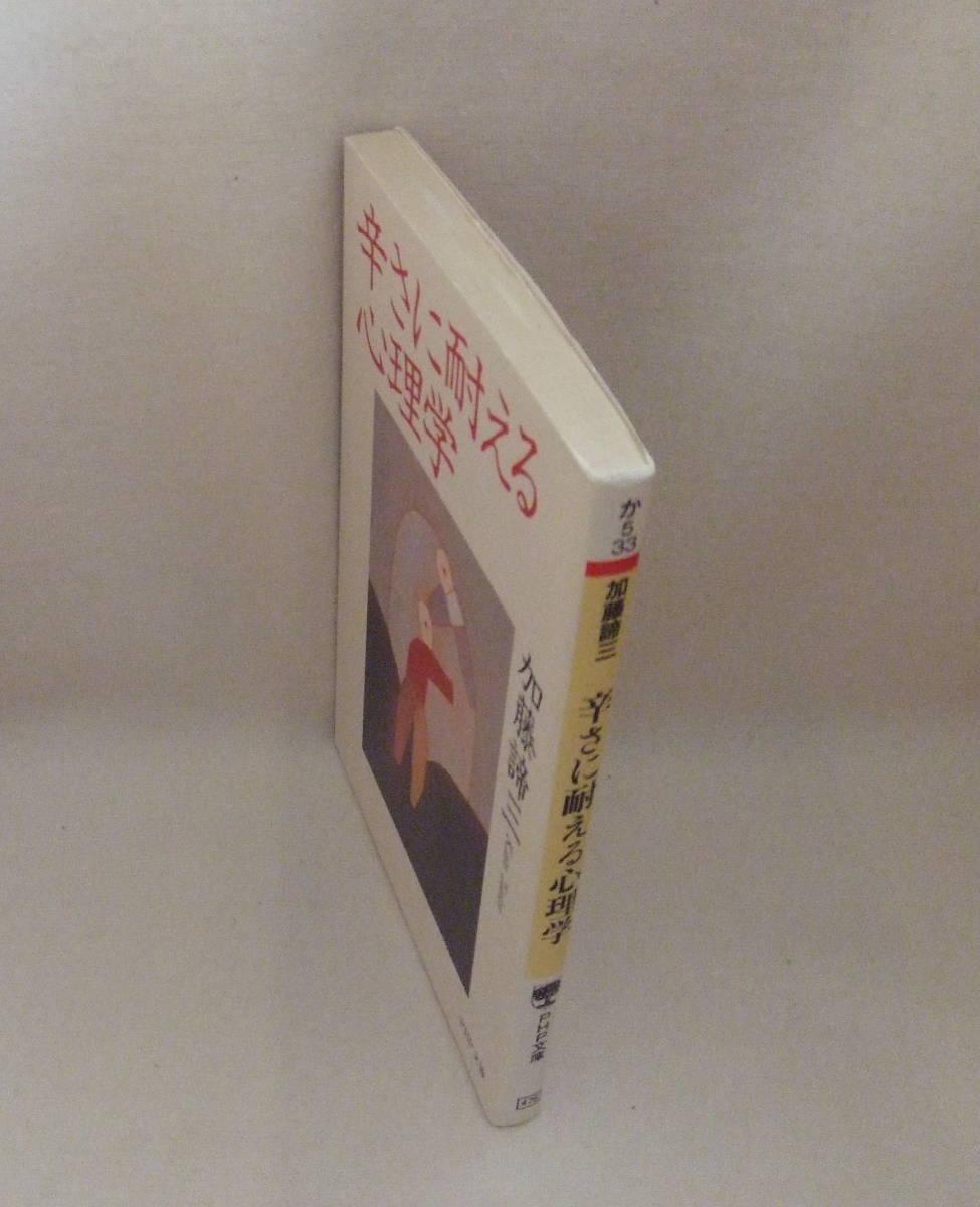 文庫「辛さに耐える心理学 加藤諦三 PHP文庫 PHP研究所」古本 イシカワ_画像3