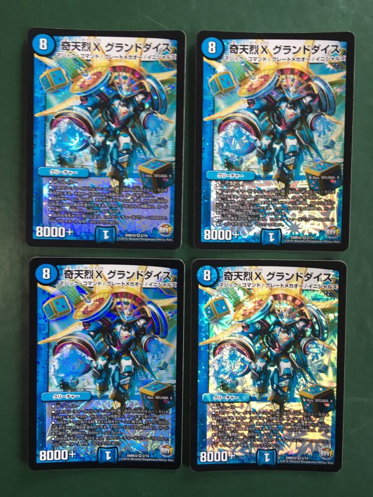 奇天烈X グランドダイス 4枚セット_画像1