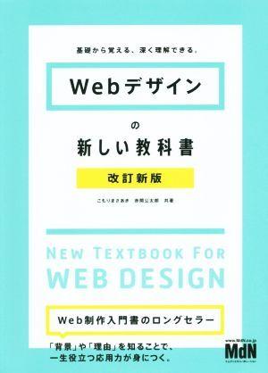 Webデザインの新しい教科書 改訂新版 基礎から覚える、深く理解できる。/こもりまさあき(著者),赤間公太郎(著者)_画像1