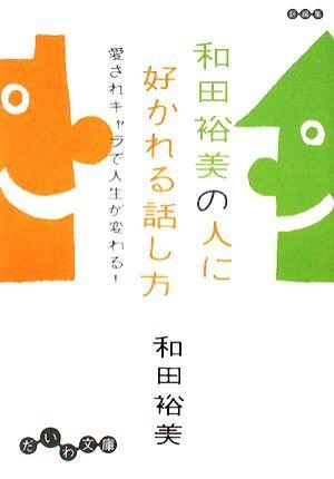 和田裕美の人に好かれる話し方 愛されキャラで人生が変わる! だいわ文庫/和田裕美【著】_画像1