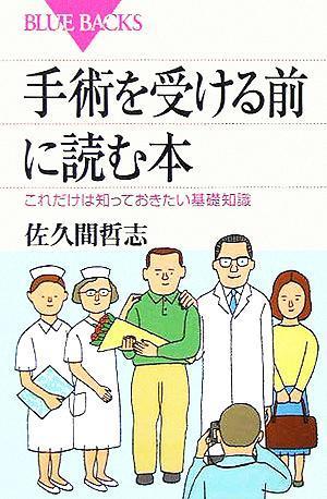 手術を受ける前に読む本 これだけは知っておきたい基礎知識 ブルーバックス/佐久間哲志(著者)_画像1