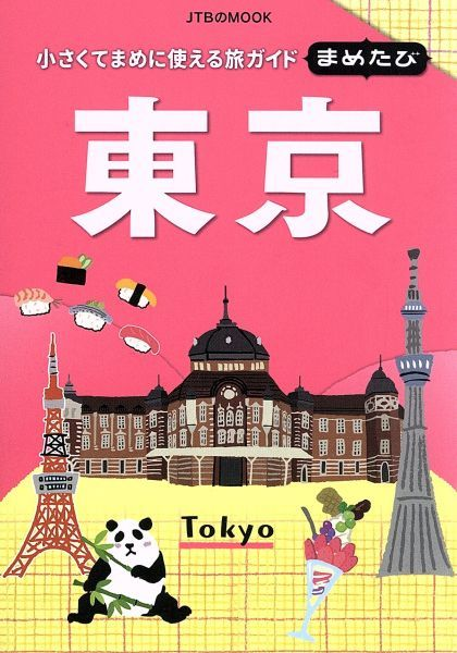 まめたび東京 小さくてまめに使える旅ガイド JTBのMOOK/JTBパブリッシング(その他)_画像1