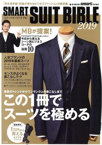 SMART SUIT BIBLE(2019) e-MOOK smart特別編集/宝島社(その他)_画像1