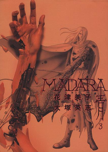 MADARA青(3) 角川Cエース/花津美子(著者)_画像1