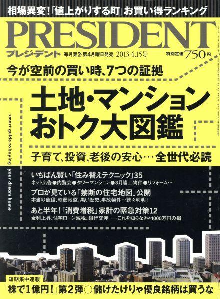 PRESIDENT(2013.4.15号) 隔週刊誌/プレジデント社(編者)_画像1