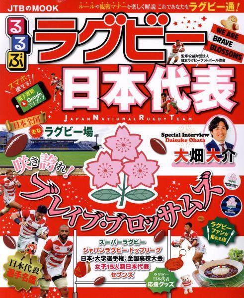 るるぶ ラグビー日本代表 JTBのMOOK/JTBパブリッシング(その他)_画像1