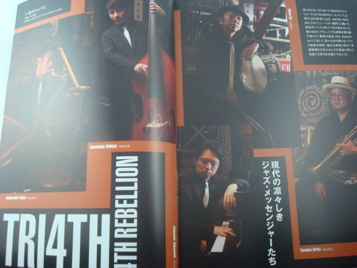 JAZZ JAPAN ジャズジャパン Vol.85 TRI4TH トライフォース ビル・エバンス ケイコ・リー 大映レコード 高岡早紀 小曽根真_画像3