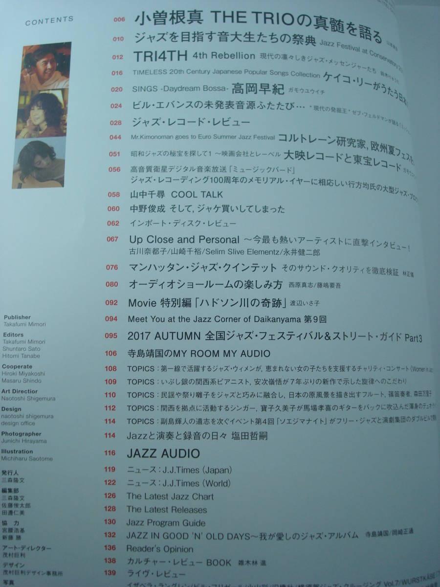 JAZZ JAPAN ジャズジャパン Vol.85 TRI4TH トライフォース ビル・エバンス ケイコ・リー 大映レコード 高岡早紀 小曽根真_画像2
