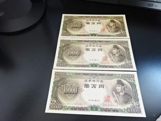 ☆☆ 聖徳太子 一万円札 3枚連番 未使用 ピン札 ☆☆_画像1
