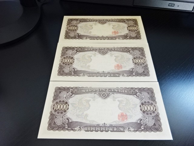 ☆☆ 聖徳太子 一万円札 3枚連番 未使用 ピン札 ☆☆_画像4