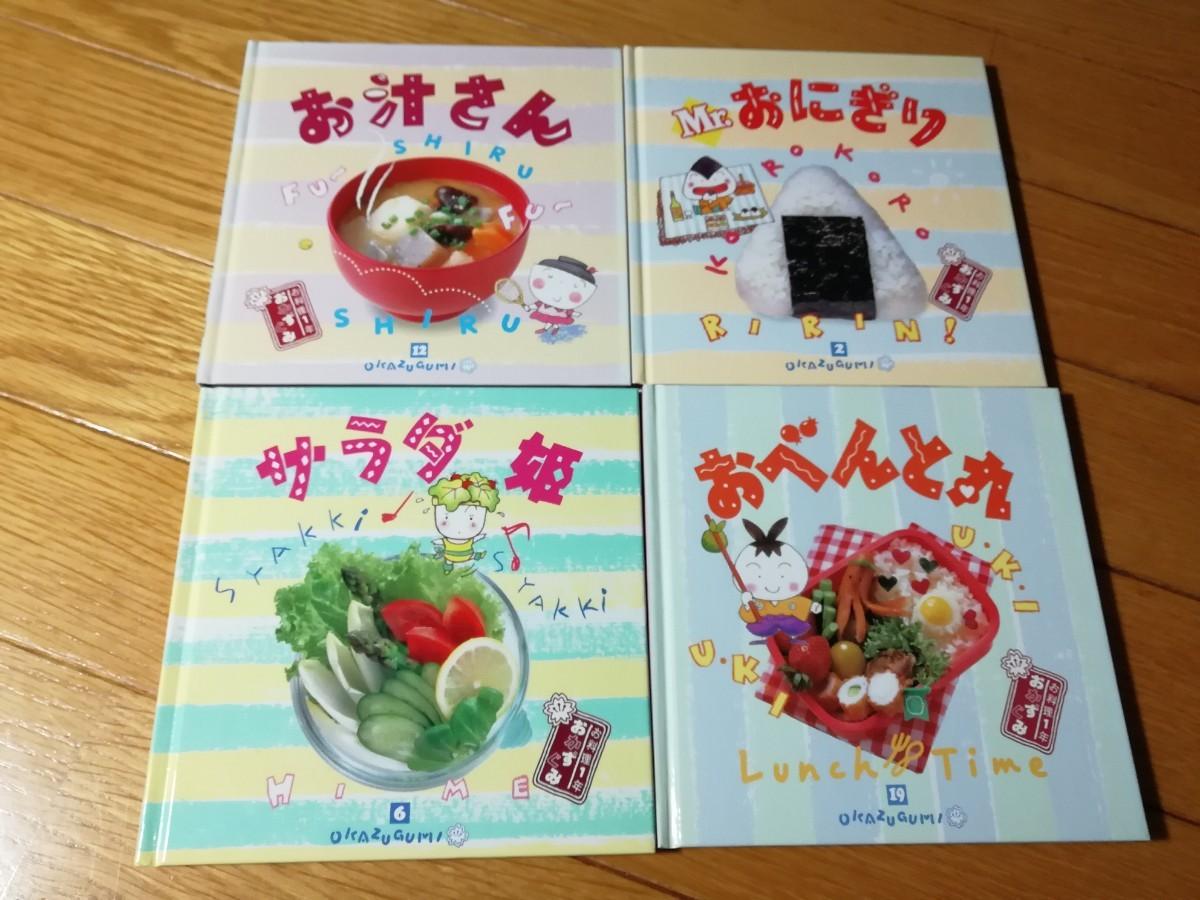 千趣会お料理1年生おかずぐみ おにぎり、お汁さん、サラダ、おべんと丸、4冊セット