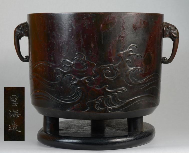 【豊満】雪海造 斑紫銅 獣耳 波千鳥文 瓶掛 火鉢 ☆ 佐渡 琢斎