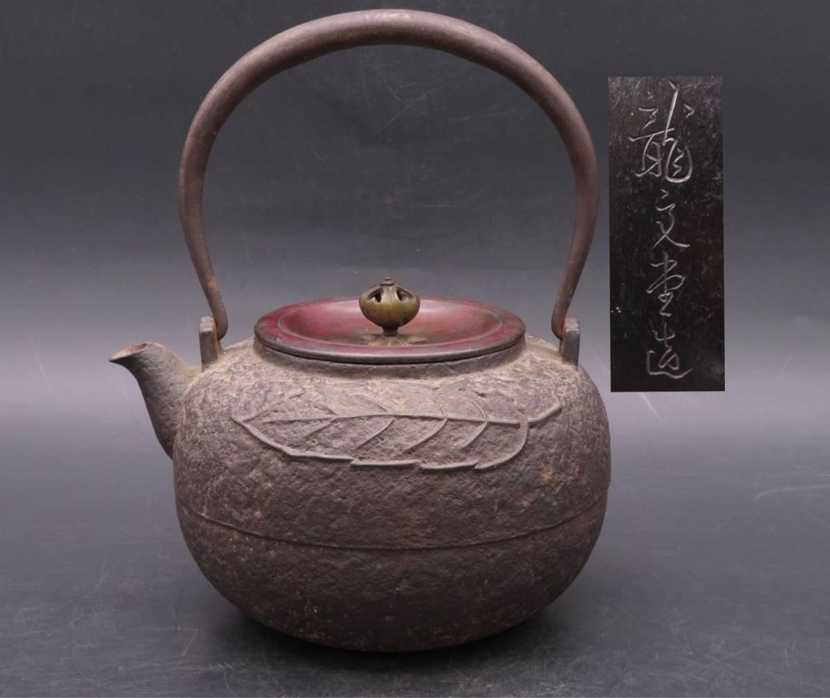 「恒」龍文堂造 葉紋 鉄瓶 在銘 銅蓋 時代煎茶道具 鉄壺 湯沸 急須 YK19777