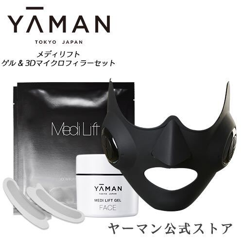 新品 メディリフト 1回10分つけるだけ。マスク型EMS美顔器 ゲル & 3Dマイクロフィラー(YA-MAN)メディリフト スーパーリフトセット