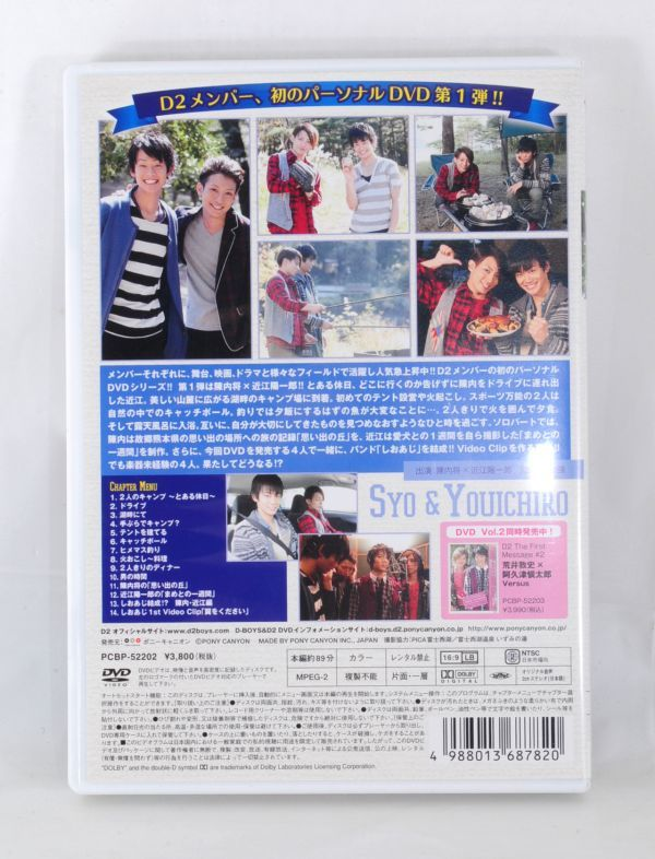 D2 The First Message #1 陳内将×近江陽一郎 Precious 【良品/イメージDVD】イケメン若手俳優集団 #523_画像2