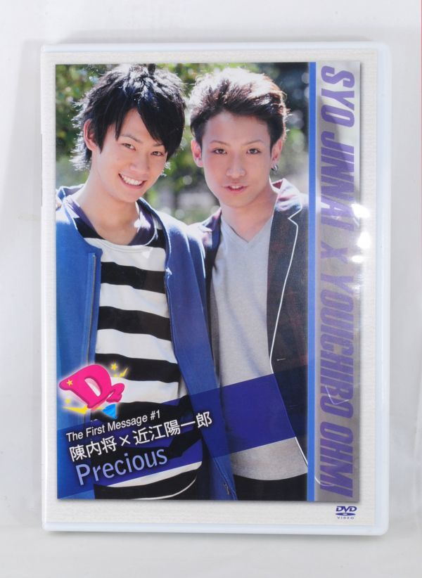 D2 The First Message #1 陳内将×近江陽一郎 Precious 【良品/イメージDVD】イケメン若手俳優集団 #523_画像1