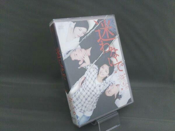 DVD 迷わないで DVD-BOX4_画像1