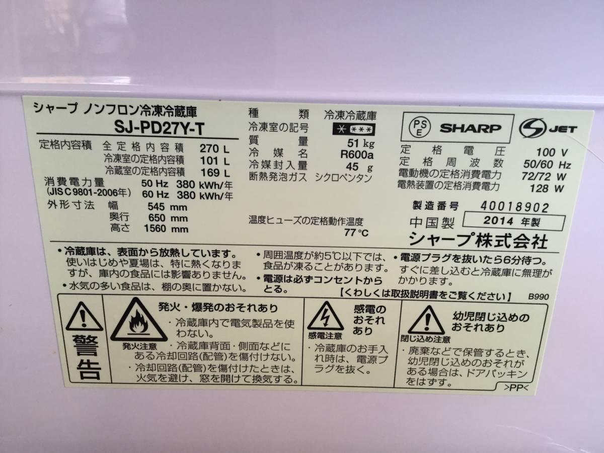 『宮城 仙台 近郊 配達可』SHARP/シャープ 冷凍冷蔵庫プラズマクラスター搭載SJ-PD27Y-T ブラウン2014年製 270L 2ドアzt044ジ「1208-06」★_画像2