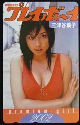 テレホンカード 三津谷葉子 週刊プレイボーイ 下着 2002 未使用 50度数 テレカ ランクA t-815_画像1