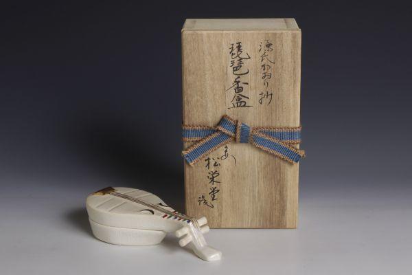 6381 平安 松栄堂 造 源氏かおり抄 琵琶香合(共箱) 香合 茶道具_画像1