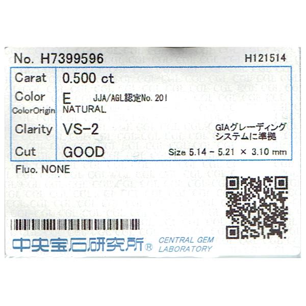 【BSJD】ダイヤモンドルース 0.500ct E/VS-2/GOOD ラウンドブリリアントカット 中央宝石研究所 ソーティング付き 天然_画像4