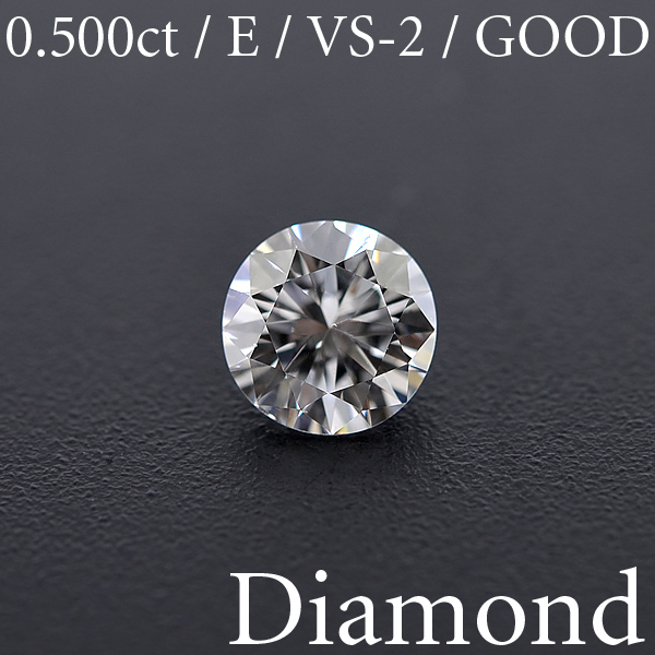 【BSJD】ダイヤモンドルース 0.500ct E/VS-2/GOOD ラウンドブリリアントカット 中央宝石研究所 ソーティング付き 天然_画像1
