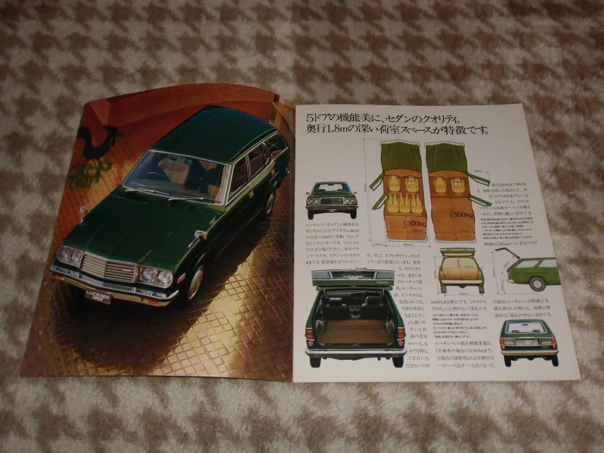 【旧車カタログ】 昭和53年 マツダルーチェ1800バン LA2系 最終型_画像2