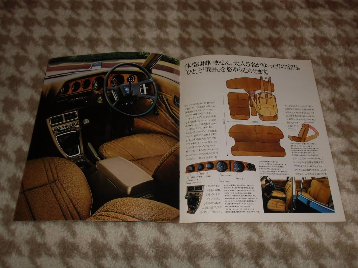【旧車カタログ】 昭和53年 マツダルーチェ1800バン LA2系 最終型_画像3