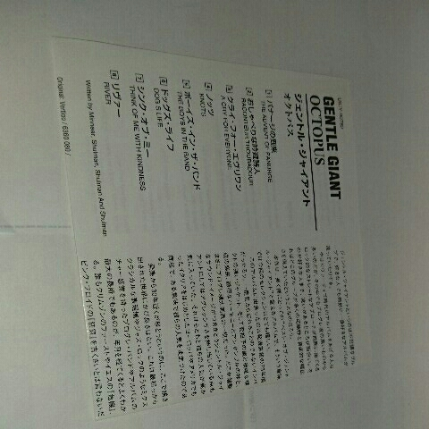 Gentle Giant 国内版CDアルバム 高音質のSHM-CD仕様 ジェントルジャイアント 洋楽 バンド octopus 帯、ライナー付
