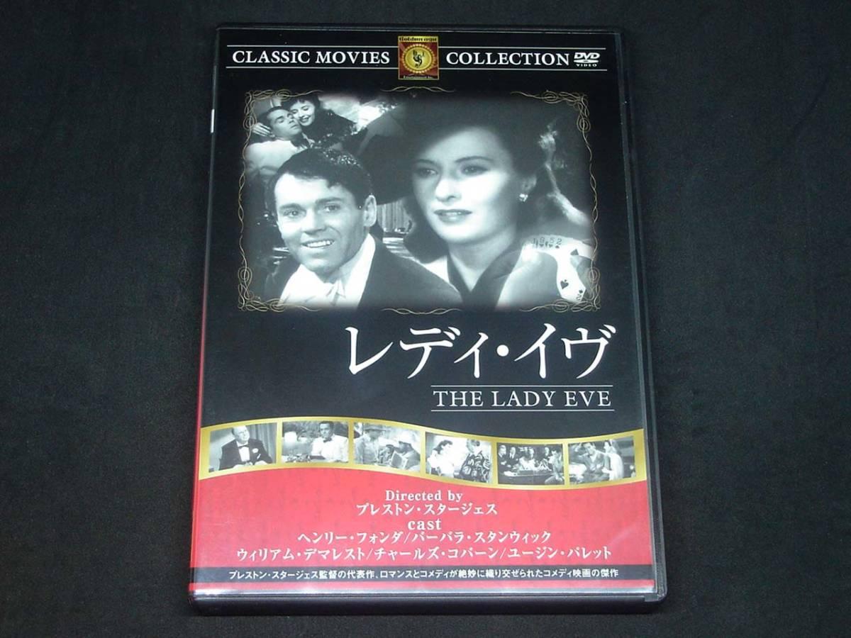 ヤフオク! - DVD「レディ・イヴ」セル版 クラシック・ムービ...