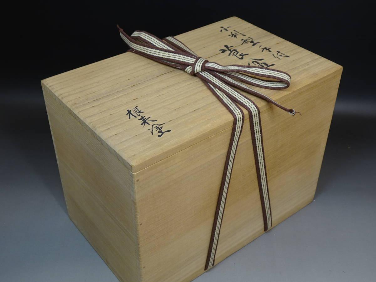 【涼風庵】根来塗 小判形手付莨盆 煙草盆 茶道具 美品_画像8