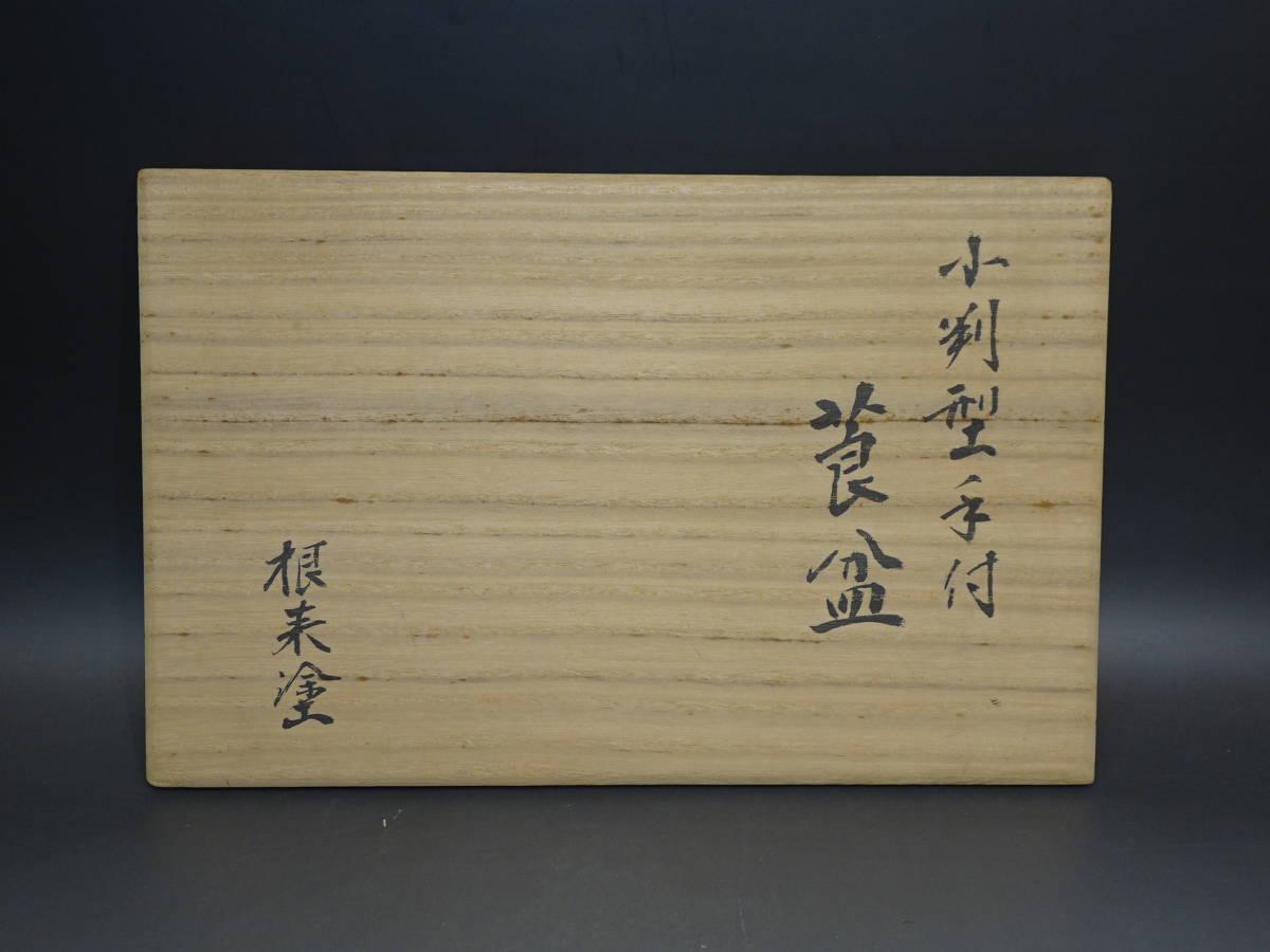 【涼風庵】根来塗 小判形手付莨盆 煙草盆 茶道具 美品_画像7