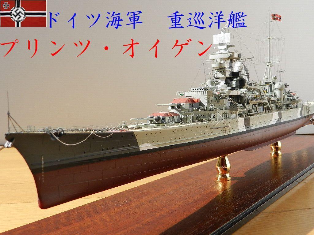 1/350 ドイツ海軍 重巡洋艦 プリンツ・オイゲン バルテックスキーム迷彩