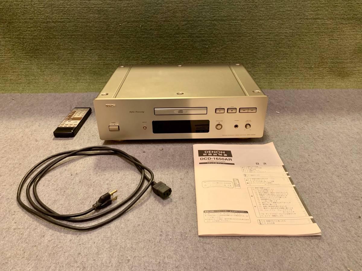 【送料無料】[動作確認済み]DENON DCD-1650AR ,CDプレイヤー