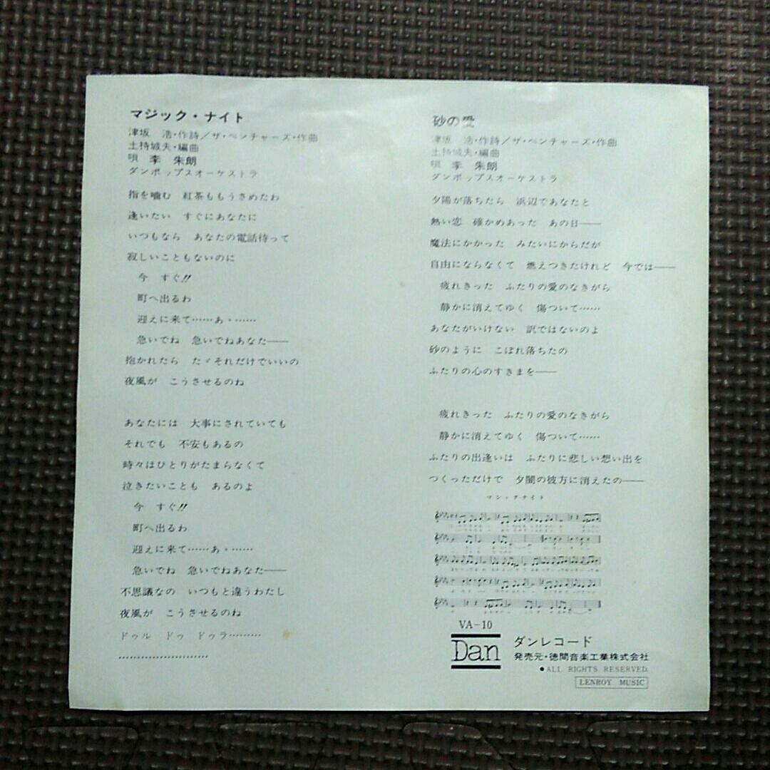 7'' 李朱朗 / マジック・ナイト / 砂の愛 VA-10 和モノ グルーヴ歌謡 _画像2
