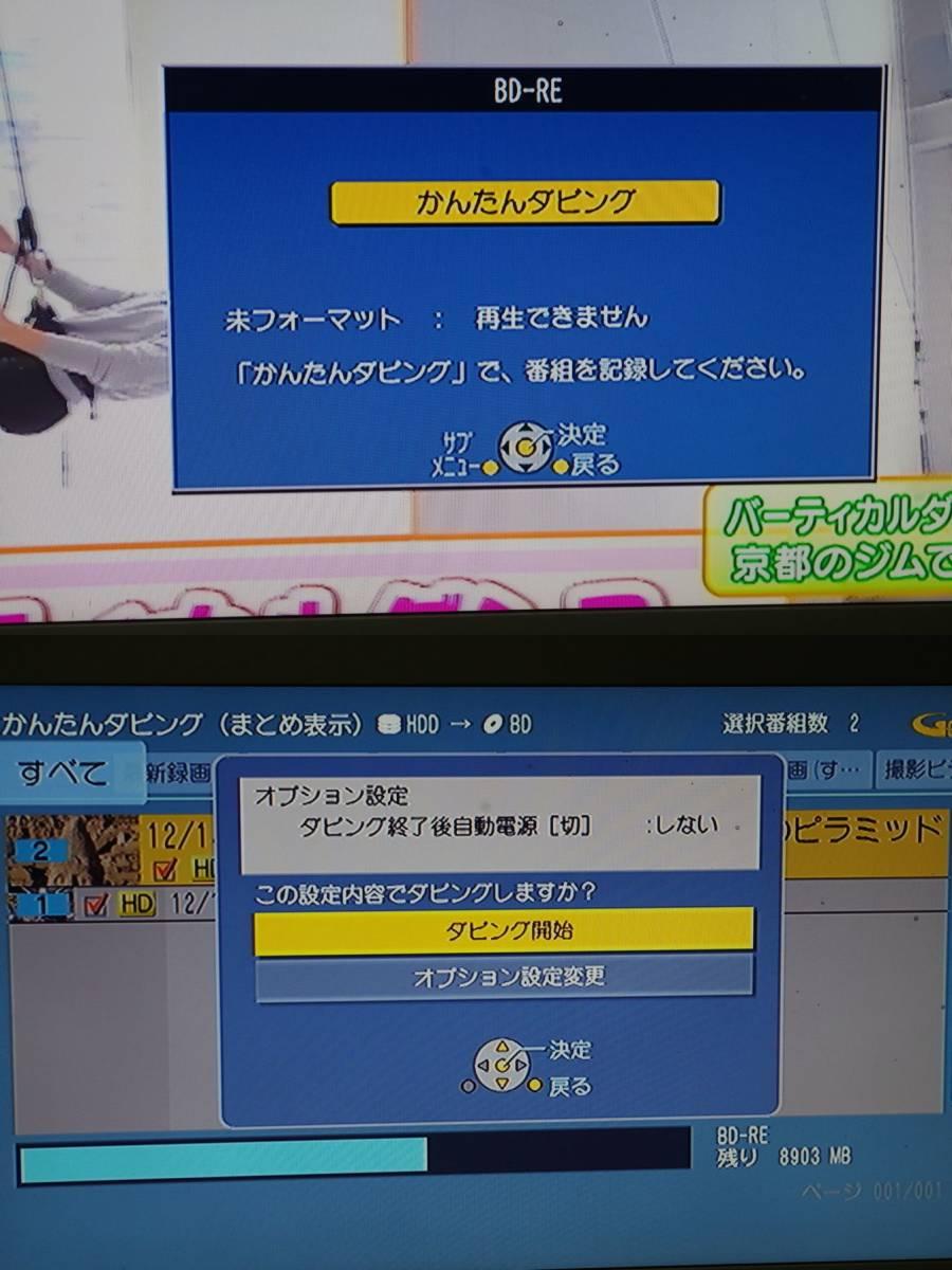 ◆Panasonic DMR-BR580 HDD/BDレコーダー フルハイビジョン10倍録画◆新品リモコン・HDMIケーブル他付属有り◆_画像3