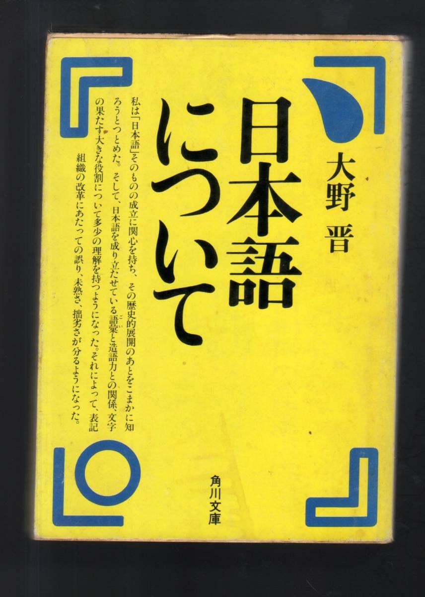 ☆『日本語について (角川文庫) 』大野 晋 (著)日本語の歴史的展開_画像1