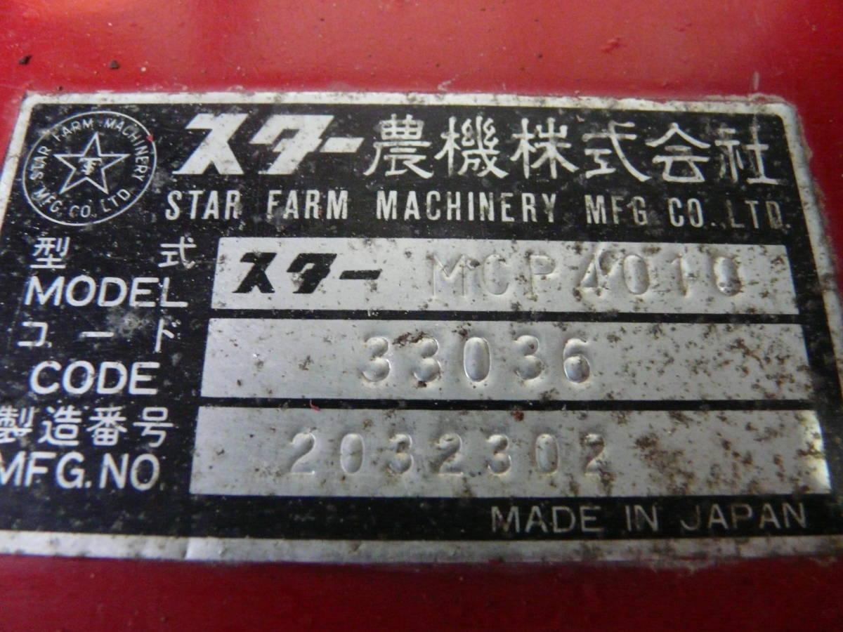 ☆売切り スター農機 施肥 播種機 MCP4010 4連 クボタ イセキ ヤンマー☆_画像10