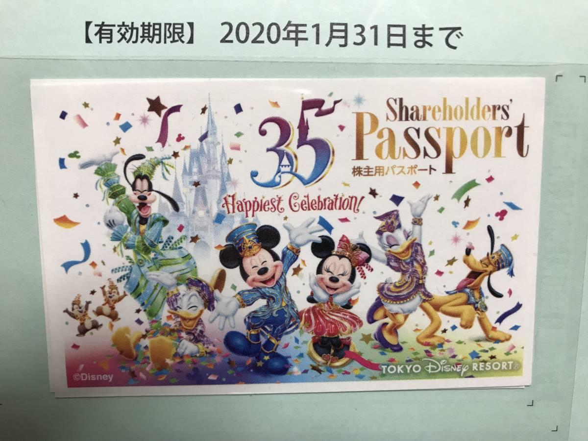 ★送料込み★東京ディズニーリゾート株主優待券(35th アニバーサリーパスポート) 2枚セット