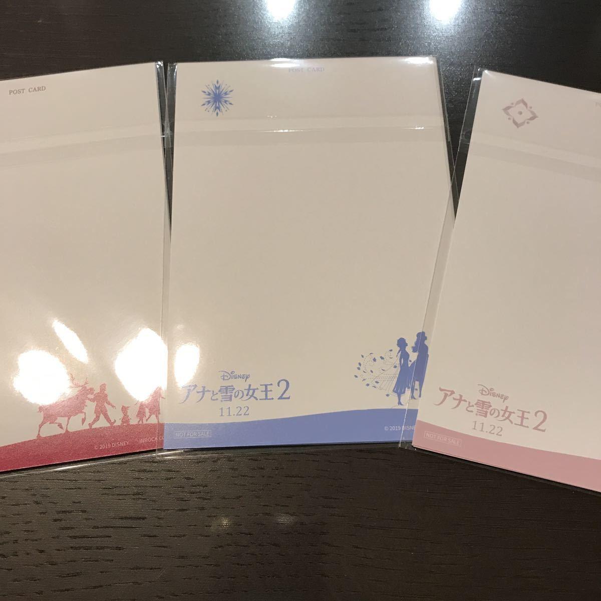 映画 アナと雪の女王2 ポストカード 3種 未開封新品