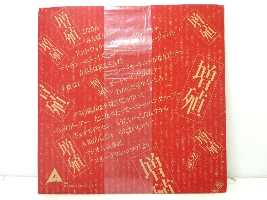 LP YMO 細野晴臣 坂本龍一 高橋幸宏 / 増殖 X-MULTIPLIES 80年 YELLOW MAGIC ORCHESTRA SPECIAL アルファレコード 定形外OK_画像10