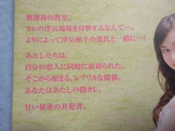 【偽コイ同盟。】■榊 あおい■(集英社)ピンキー文庫 3244_画像4